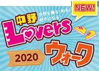中野Loversウォーク 2020年